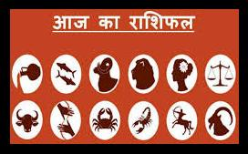 आज का राशिफल, Today Rashifal, Horoscope in Hindi, आज का दिन कैसा है?