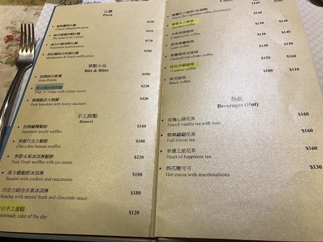 女人故事館菜單