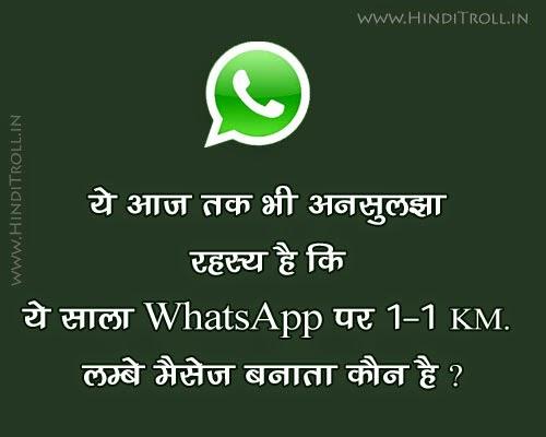 Top 10 latest whatsapp fun images 2015   shayari bazar.