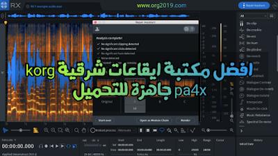 افضل مكتبة ايقاعات شرقية korg pa4x جاهزة لتحميل مجانا Free arabic drum loop