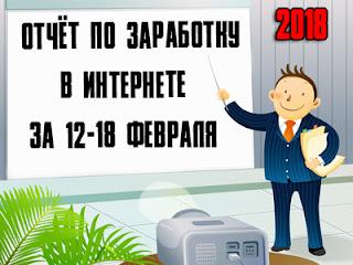 Отчёт по заработку в Интернете за 12-18 февраля 2018 года