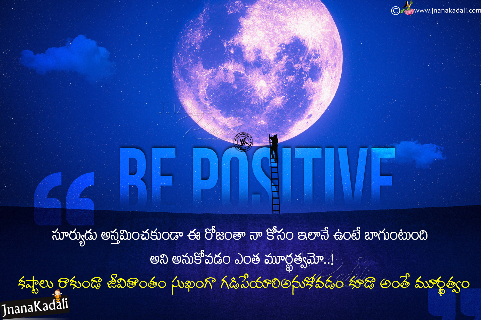 Telugu Quotesnice Motivational Quotes About Life Positive Hd Wallpapers Whats App Sharing Best Attitude Messages In