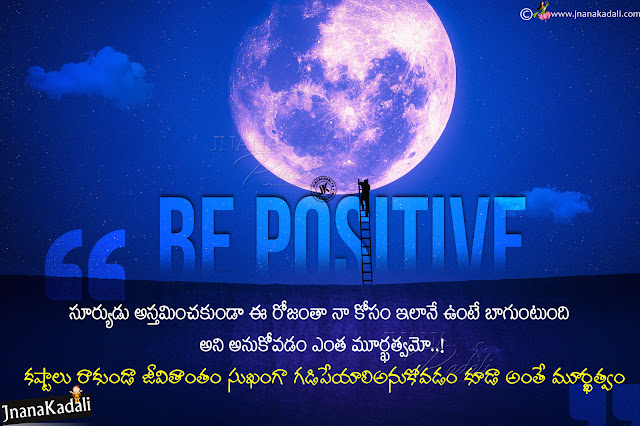 telugu quotes,nice telugu motivational quotes about life, telugu positive quotes hd wallpapers