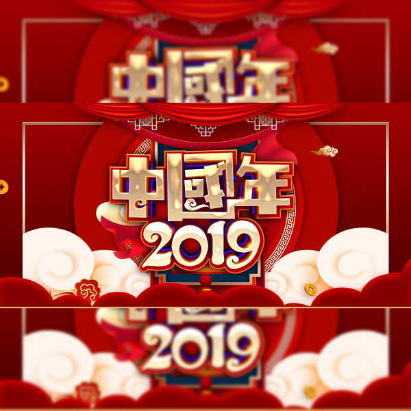 Happy Chinese New Year 2019 Chinese Year PSD Layered Poster free psd templates