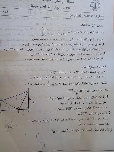 موضوع اللغة العربية لمسابقة اساتذة الطور الثانوي 2017