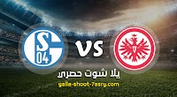 نتيجة مباراة آينتراخت فرانكفورت وشالكه اليوم الاربعاء بتاريخ 17-06-2020 الدوري الالماني