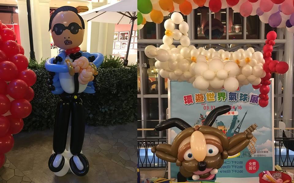 氣球人偶-江南大叔&氣球野獸