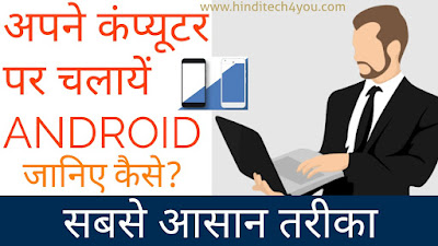 how to use android on computer in hindi, jpg