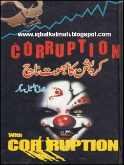 Corruption Ka Bhoot Naach Tariq Ismail Sagar Download PDF Urdu Book