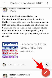 Google me apni photo add kaise kare 3