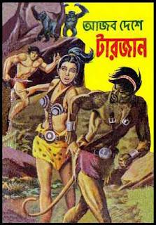 আজব দেশে টারজান - সুধীন্দ্রনাথ রাহা Ajob Deshe Tarzan by Sudhindranath Raha
