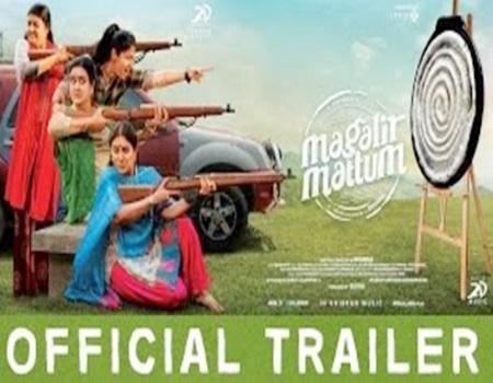 Magalir Mattum Official Trailer (2017) | Jyotika | Bramma | Ghibran | Suriya