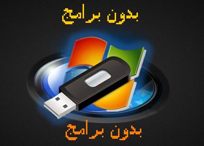 حرق الويندوز بجميع اصداراته على فلاشة بدون برامج