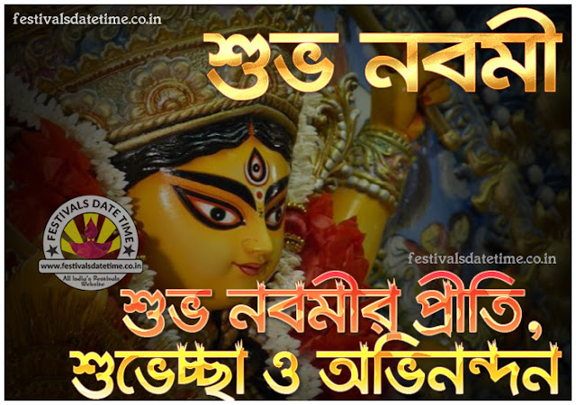 Subho Nabami Bengali Wallpaper Free Download, Nobomi Durga Puja Bengali Wallpaper