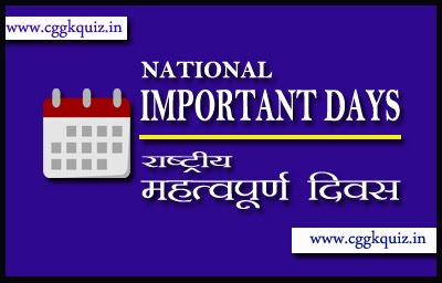 its national important days/dates of india in hindi [current affairs 2015-16] years,months, days in hindi | chhattisgarh/international important days gk in hindi for all competitive exams [राष्ट्रीय महत्वपूर्ण दिवस] etc.