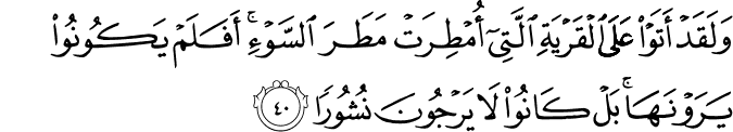 Al Furqan ayat 40