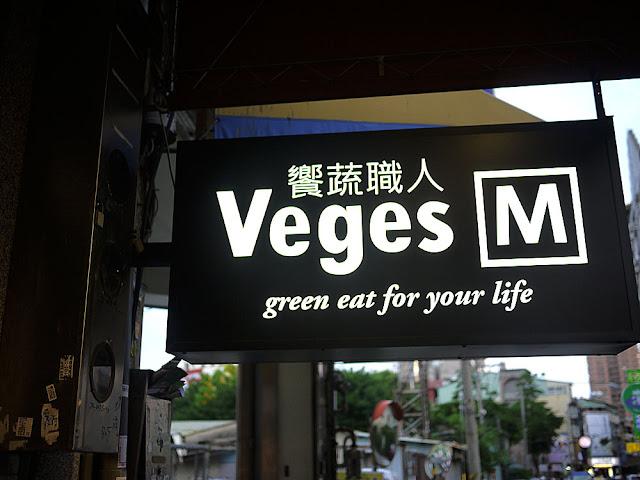 P1250672 - Veges M 饗蔬職人,素食滷味乾吃外帶,菜不會爛又好吃(已歇業)