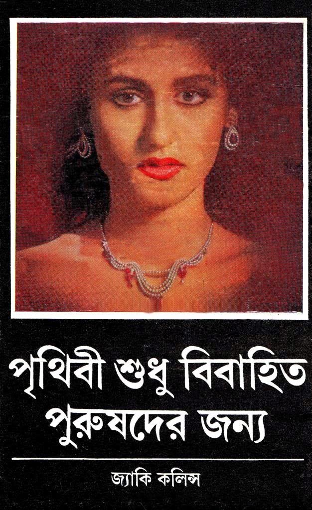 Kamasutra Picture Book Pdf In Bengali