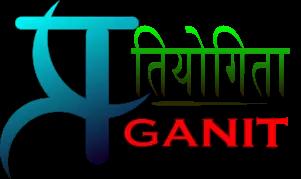 प्रतियोगिता गणित - basic math in hindi