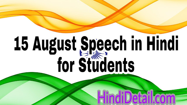 15 August Speech in Hindi for Student 2018