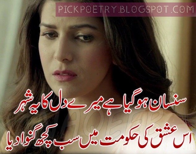 Tell Us In The Comments Below Or Share The Social Site Like Facebook Whats App Twitter And Other Thank You The Best Sad Urdu Poetry