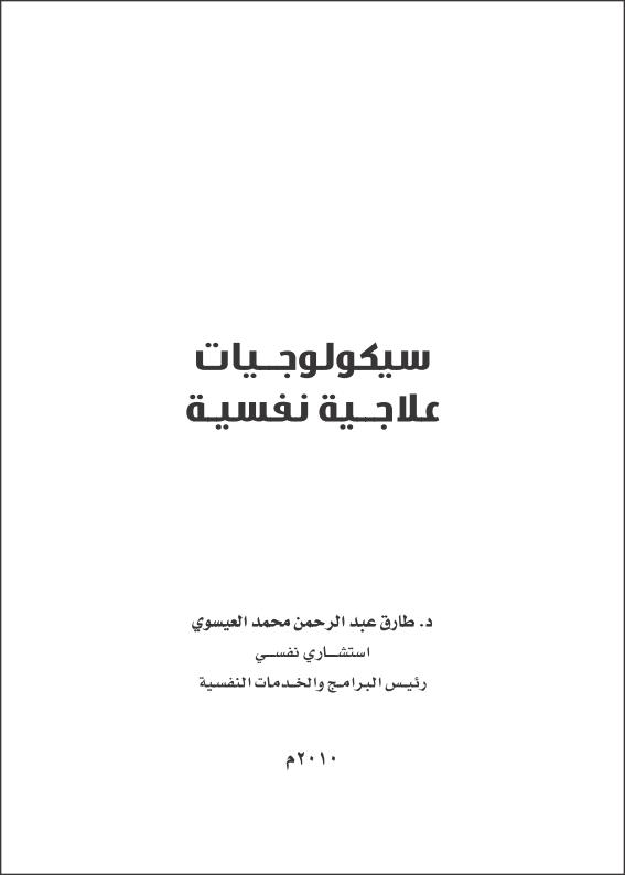 سيكولوجيات علاجية نفسية PDF