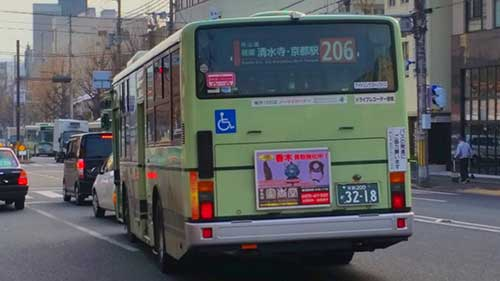 Kyoto City Bus 206.
