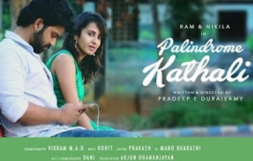 Palindrome Kathali – New Tamil Short Film 2017