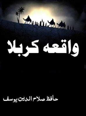 Waqia e Karbala By Salahuddin Yousaf Download Free PDF