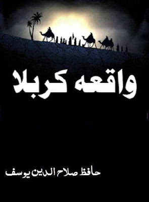 Waqia ashab e kahf in urdu pdf quran