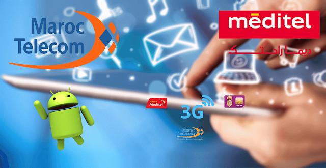 طريقة إلغاء العلبة الصوتية من جميع شركات الإتصال المغربية