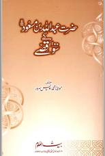 100 Qisay Abdullah Bin Masood