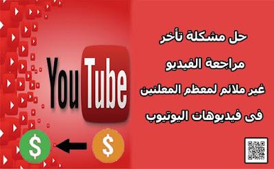 حل مشكلة تأخر مراجعة الفيديو غير ملائم لمعظم المعلنين فى فيديوهات اليوتيوب مشاهده ممتعه
