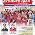 Pratiyogita Darpan May 2016 in  Hindi Pdf free Download