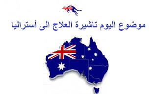 تأشيرة العلاج الطبي في استراليا