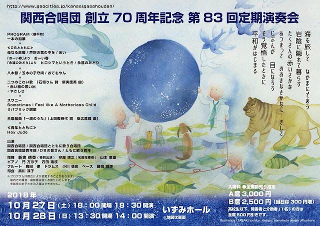 フライヤーイラスト、イラスト制作、イラストレーター、田崎トシ子