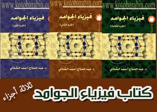 كتاب فيزياء الجوامد   عبد الفتاح الشاذلي فيزياء الحالة الصلبة ، كتب فيزياء إلكترونية جامعية للتحميل مجاناً pdf برابط تحميل مباشر