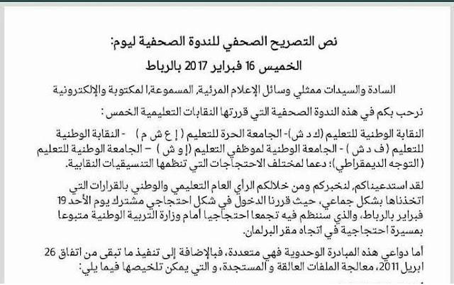 نص التصريح الصحفي لندوة النقابات التعليمية الخمس قبل مسيرة 19 فبراير 2017