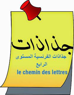 جذاذات الفرنسية المستوى الرابع le chemin des lettres