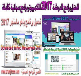 برامج الدردشة 2017