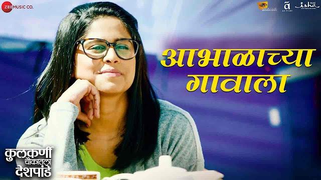 Aabhalachya Gavala Lyrics - Kulkarni Chaukatla Deshpande | Sunidhi Chauhan