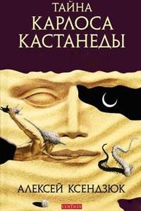 Купить книгу - Тайна Карлоса Кастанеды. Анализ магического знания дона Хуана: теория и практика.