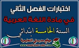 اختبارات السنة الخامسة ابتدائي الفصل الثاني   في مادة اللغة العربية,بنك الفروض و الإخترابات ,dzexames
