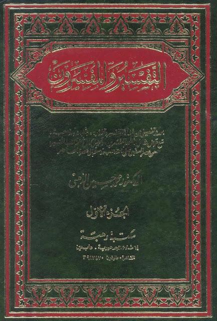 كتاب التفسير والمفسرون للشيخ الذهبي pdf