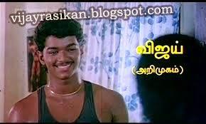 Vijay Rasikan: Vijay photos of childhood Naalaiya Theerpu