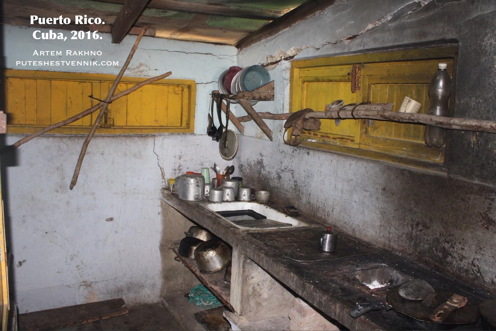 На кухне дома в кубинской деревне