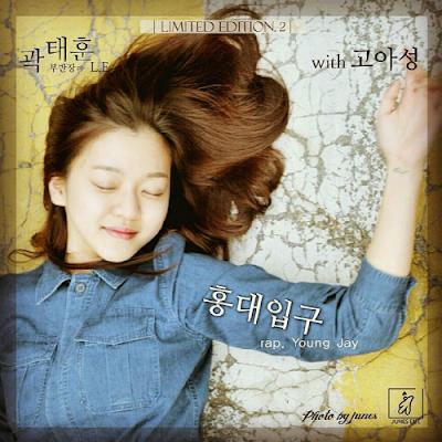 [Single] Kwak Tae Hun, Go Ah Sung – 곽태훈 부반장의 Limited Edition 2.