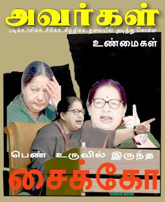 #psycho #jayalalitha