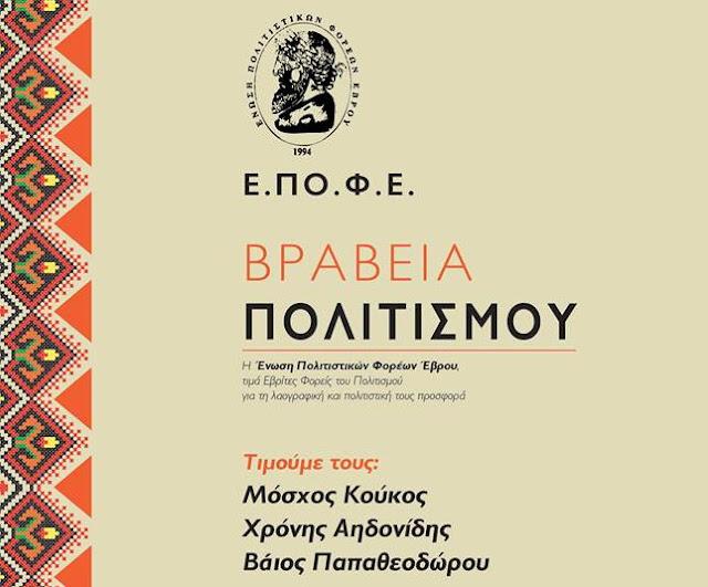 Βραβεία Πολιτισμού ΕΠΟΦΕ: Ο Έβρος τιμά τους ανθρώπους του