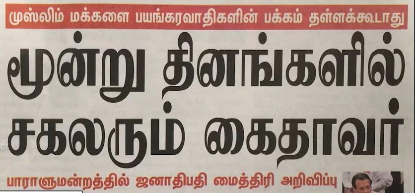 News paper in Sri Lanka : 08-05-2019
